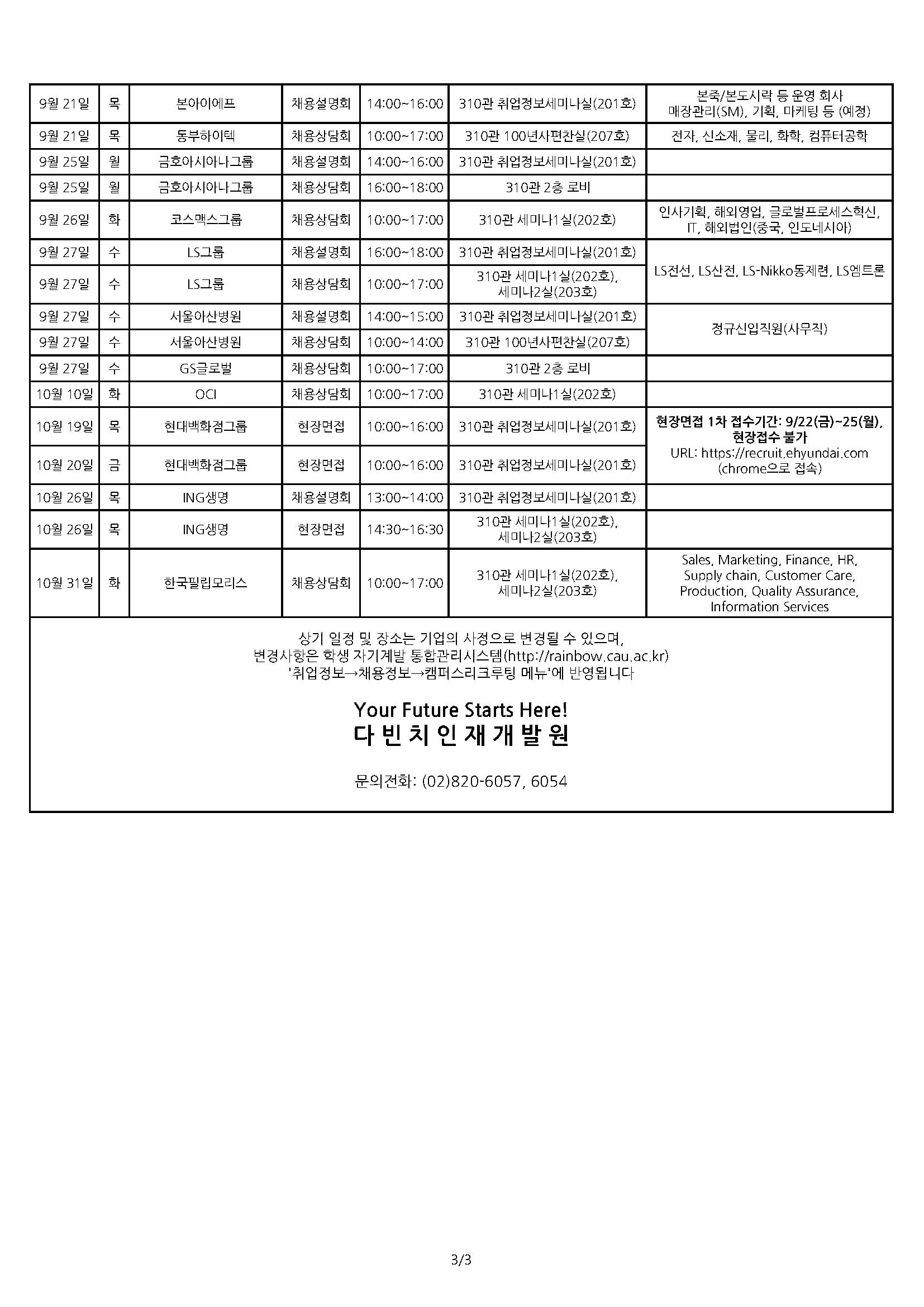2017년 하반기 캠퍼스리크루팅 일정표(Ver.20170907)_인쇄용_페이지_3.png