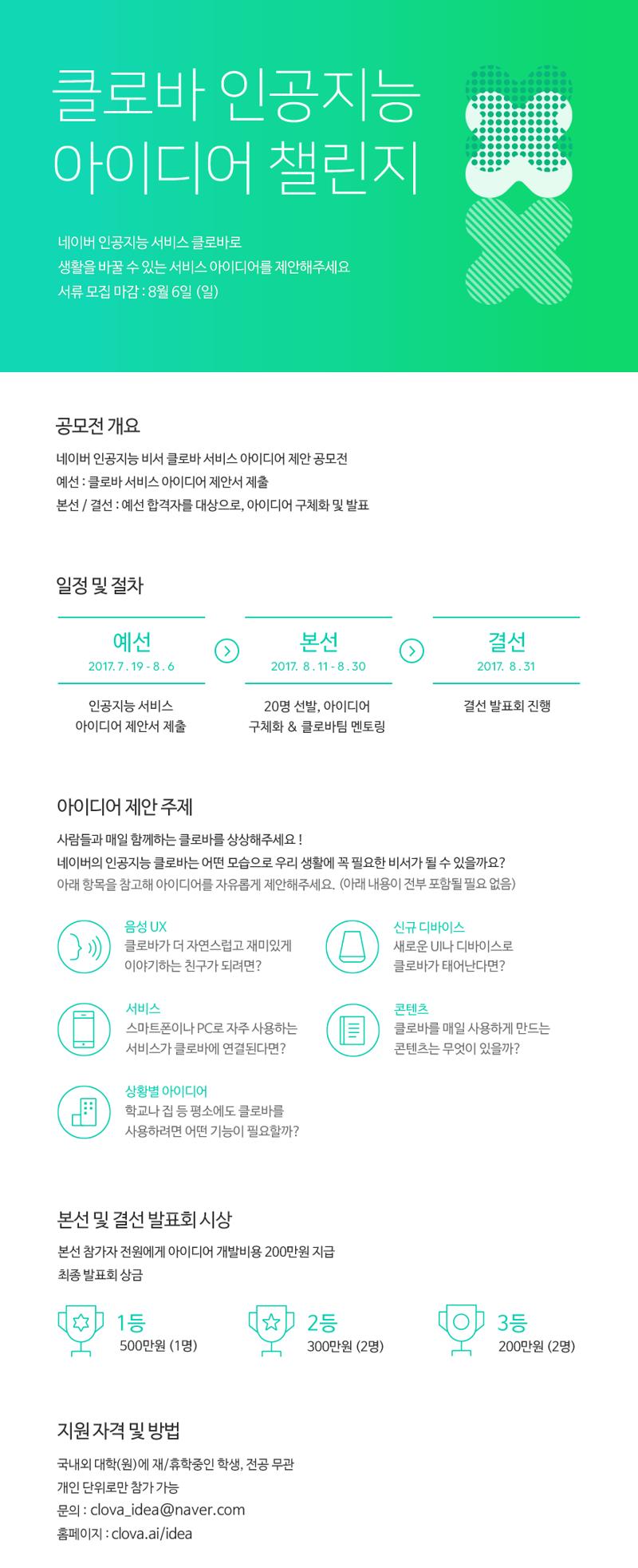 [NAVER](수정) 네이버 클로바 인공지능 아이디어 챌린지 안내.png