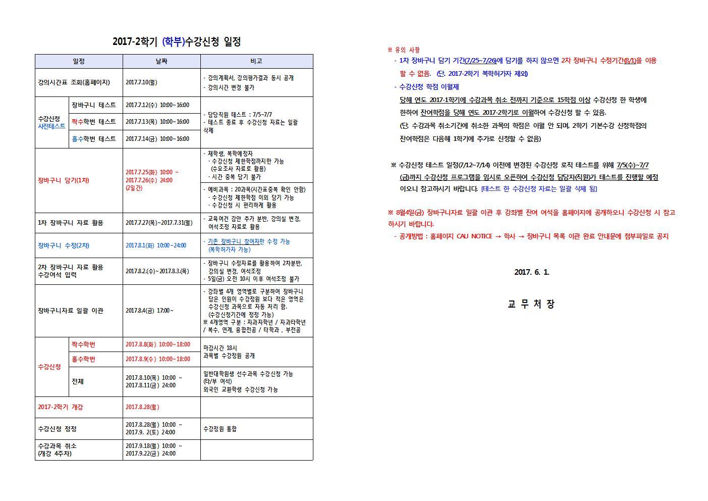 2017-2학기수강신청 일정(공지용)..001.jpg