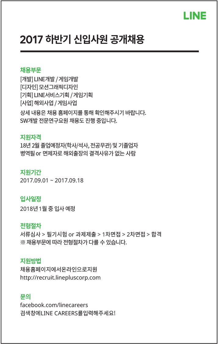 2017 하반기 라인플러스 신입사원 채용.jpg