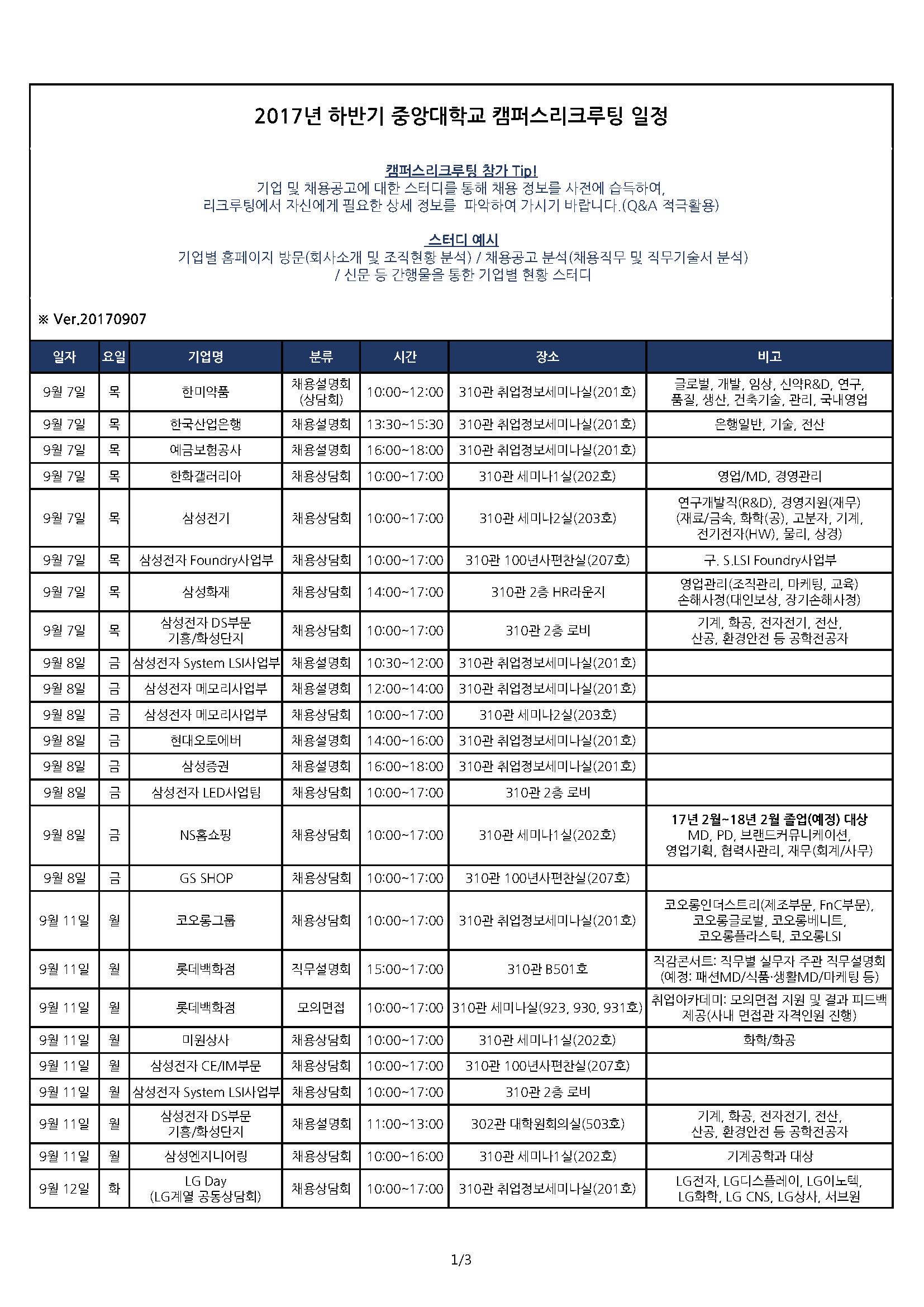 2017년 하반기 캠퍼스리크루팅 일정표(Ver.20170907)_인쇄용_페이지_1.png